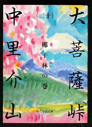 大菩薩峠 20 椰子林の巻 (時代小説文庫 1-20)