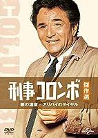 刑事コロンボ傑作選 悪の温室/アリバイのダイヤル [DVD]