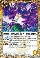 バトルスピリッツ/BS48-053 神華の妖精イーリス