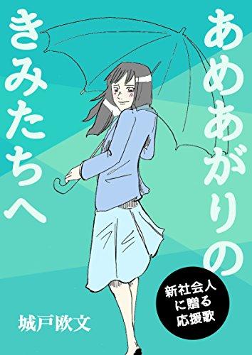AMEAGARINOKIMITACHIE: SHINSHAKAIJINNIOKURUOUENKA (Japanese Edition)