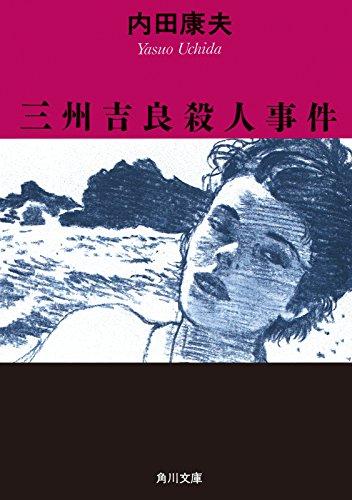 三州吉良殺人事件 「浅見光彦」シリーズ (角川文庫)
