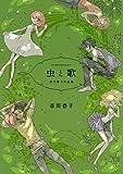 虫と歌 市川春子作品集 (アフタヌーンコミックス)