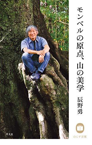 辰野勇 モンベルの原点、山の美学 (のこす言葉 KOKORO BOOKLET)