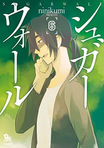 シュガーウォール(6)【電子限定特典ペーパー付き】 (RYU COMICS)