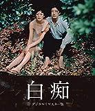 白痴 デジタルリマスター版[Blu-ray/ブルーレイ]