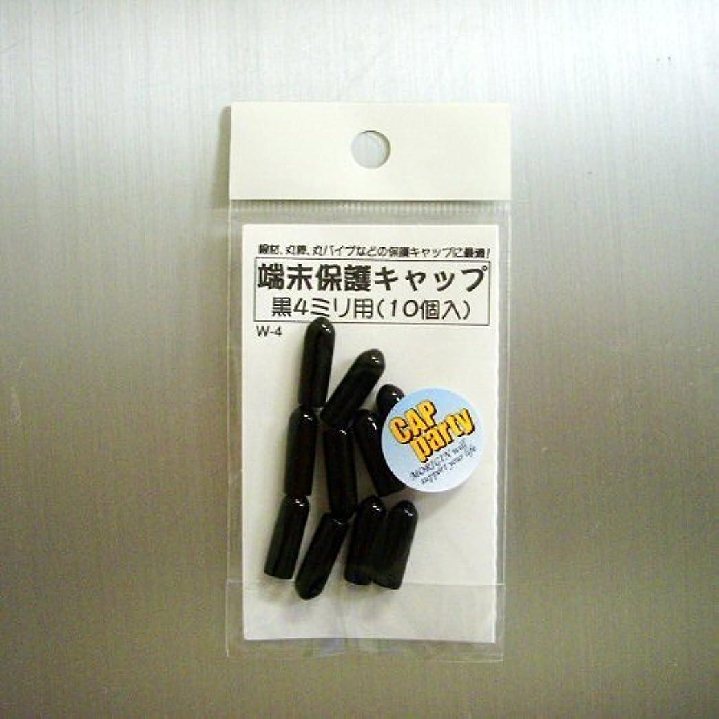 風邪をひく取り除くにモリギン 端末保護キャップ 4mm 黒 W4