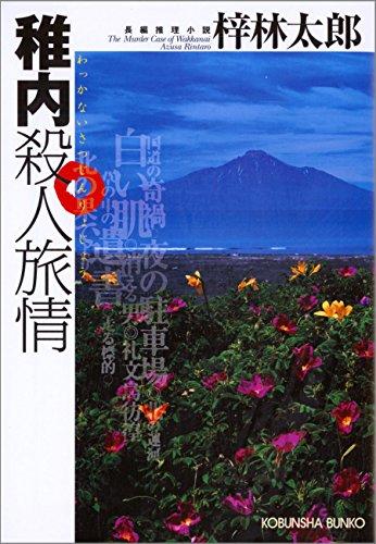 稚内殺人旅情 (光文社文庫)