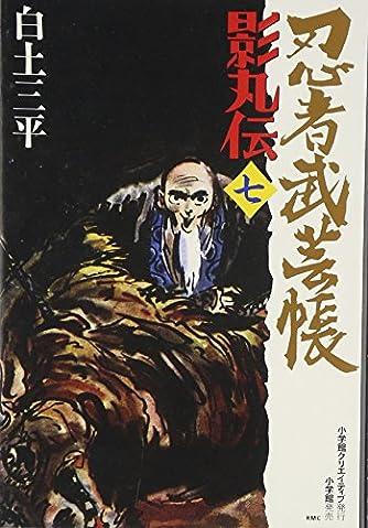 忍者武芸帳 影丸伝 (7) (レアミクス コミックス)