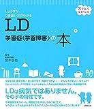 LD 学習症(学習障害)の本 (育ちあう子育ての本)