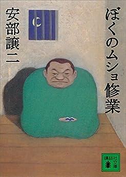 [安部譲二]のぼくのムショ修業 (講談社文庫)