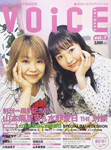 DVD ボイスアニメージュ Vol.7