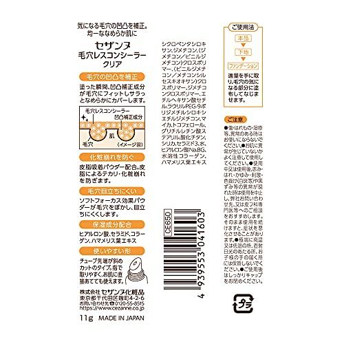 セザンヌ毛穴レスコンシーラークリア11gプライマーコンシーラー毛穴の凹凸補正11グラム(x1)