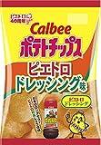カルビー ポテトチップスピエトロドレッシング味 55g ×12袋