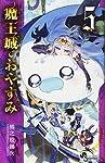 魔王城でおやすみ (5) (少年サンデーコミックス)