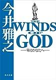 THE WINDS OF GOD ‐零のかなたへ‐ (角川文庫)