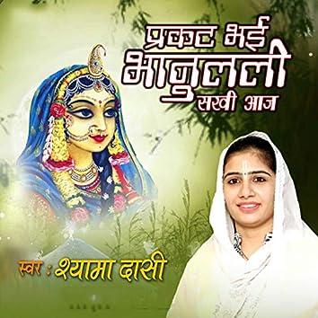 Prakat Bhai Bhanulali Sakhi Aaj