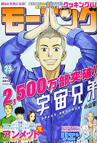 週刊モーニング 2021年 1/5・8合併号 [雑誌]