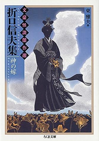 折口信夫集 神の嫁―文豪怪談傑作選 (ちくま文庫)