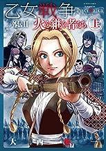 乙女戦争 外伝 コミック 1-2巻セット
