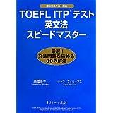 TOEFL ITP(R)テスト英文法スピードマスター