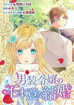 [咲宮 いろは, もり, 紫 真依]の男装令嬢の不本意な結婚 連載版: 9 (ZERO-SUMコミックス)