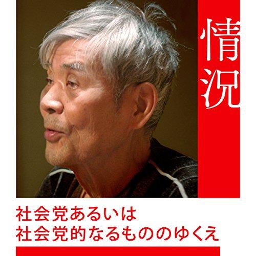 社会党あるいは社会党的なるもののゆくえ | 吉本 隆明