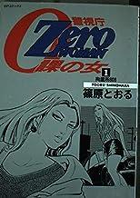 Zero WOMAN 警視庁0課の女 1 (SPコミックス)