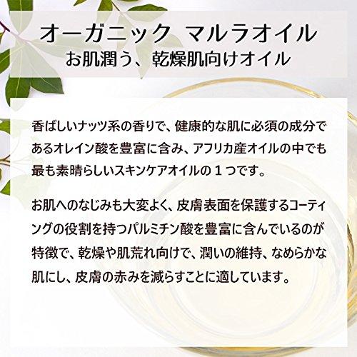 自然化粧品研究所『オーガニックマルラオイル』