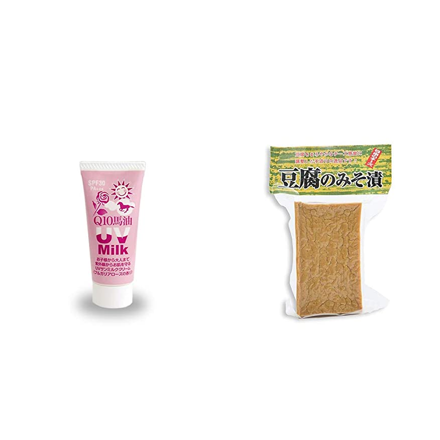 ひそかに彼笑[2点セット] 炭黒泉 Q10馬油 UVサンミルク[ブルガリアローズ](40g)?日本のチーズ 豆腐のみそ漬(1個入)