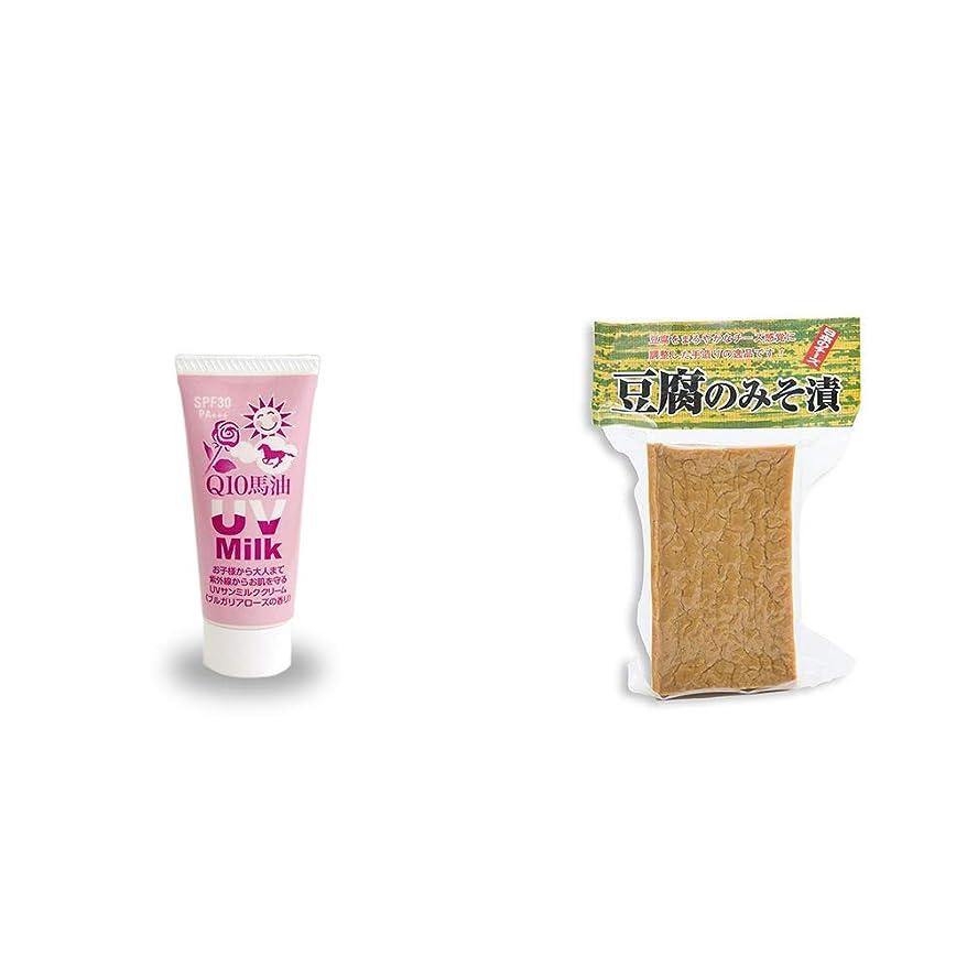 ママ病者微弱[2点セット] 炭黒泉 Q10馬油 UVサンミルク[ブルガリアローズ](40g)?日本のチーズ 豆腐のみそ漬(1個入)