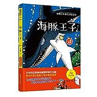 海豚王子 杨鹏少年科幻冒险系列 名师点评版!