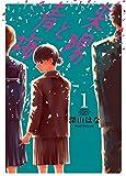 来陽と青梅 1 (1) (少年チャンピオン・コミックス)