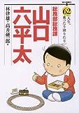 総務部総務課 山口六平太(62) (ビッグコミックス)