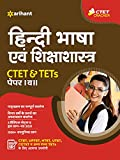 CTET and TET Hindi Bhasha Paper 1 and 2 for 2021 Exams