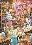 万葉ブックカフェの顧客録 (富士見L文庫)