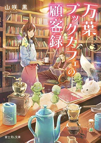 万葉ブックカフェの顧客録 (富士見L文庫)の詳細を見る