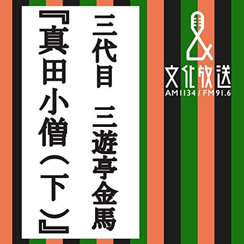 真田小僧(下) | (株)文化放送