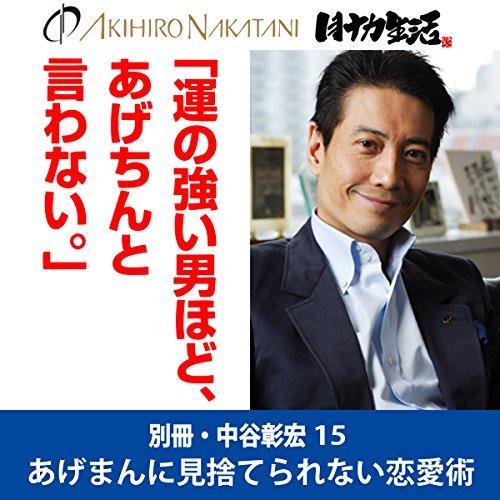 『別冊・中谷彰宏15「運の強い男ほど、あげちんと言わない。」――あげまんに見捨てられない恋愛術』のカバーアート