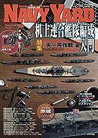 ネイビーヤード(41) 2019年 07 月号 [雑誌]: Armour Modelling 別冊