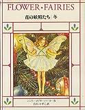 花の妖精たち 冬 (FLOWER FAIRIES BOOKS)