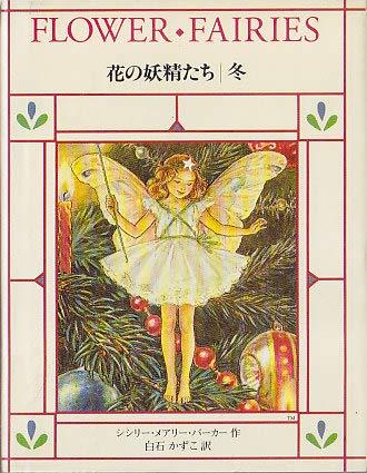 花の妖精たち 冬 (FLOWER FAIRIES BOOKS)の詳細を見る