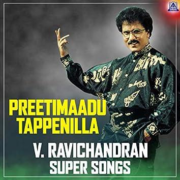 Preetimaadu Tappenilla V. Ravichandran Super Songs