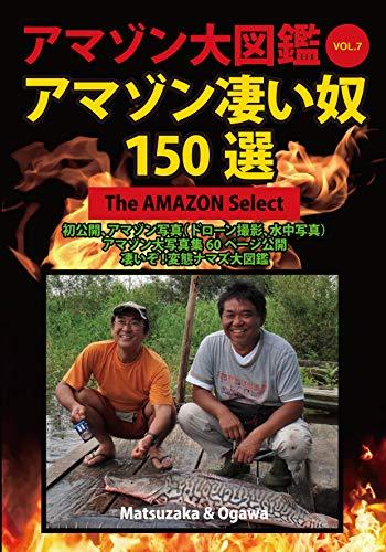 アマゾン大図鑑vol.7 アマゾン凄い奴150選の詳細を見る