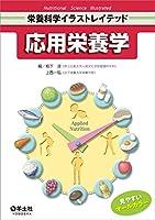 応用栄養学 (栄養科学イラストレイテッド)