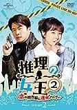 推理の女王2~恋の捜査線に進展アリ?!~ DVD-SET2[DVD]