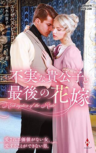 不実な貴公子と最後の花嫁 (ハーレクイン・ヒストリカル・スペシャル)の詳細を見る