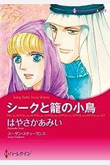 シークと籠の小鳥 (ハーレクインコミックス) Kindle版