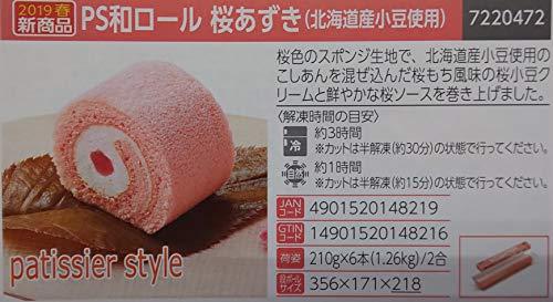PS和ロール ロールケーキ ( 桜 あずき ) 北海道産 小豆使用 210g×12本 冷凍 業務用