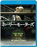 ホーリー・モーターズ[Blu-ray/ブルーレイ]