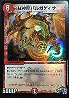 デュエルマスターズ/PCD01/竜3/SR/紅神龍バルガゲイザー